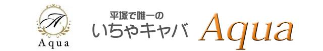 平塚いちゃキャバクラ アクア